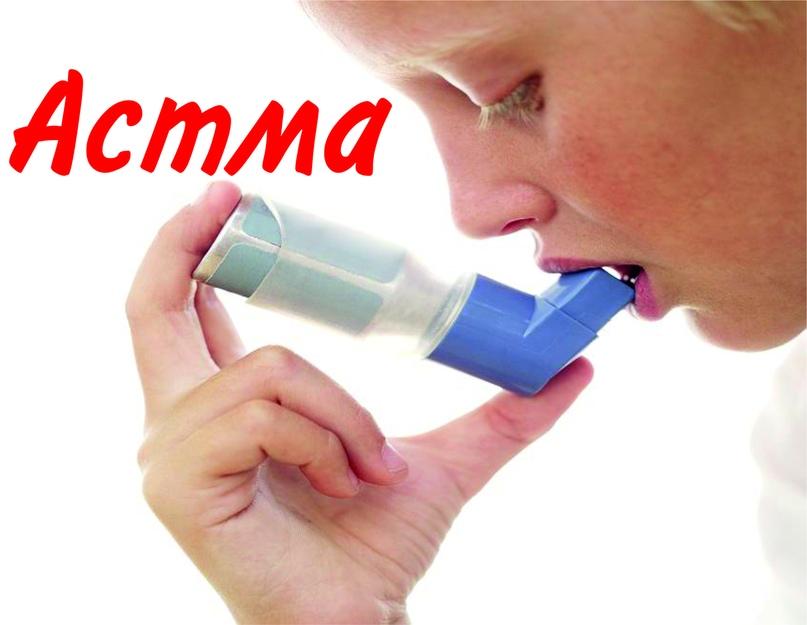 Бронхиал астма